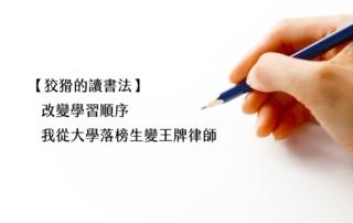 【嘉鴻筆記】狡猾的讀書法:改變學習順序,我從大學落榜生變王牌律師 2