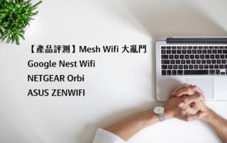 【產品評測】Mesh Wifi 大亂鬥 - Google Nest Wifi & NETGEAR Orbi & ASUS ZENWIFI 1
