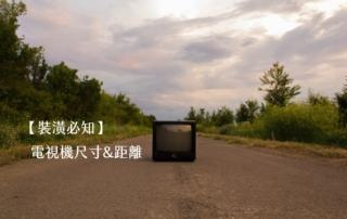 【裝潢必知】電視機尺寸距離 3