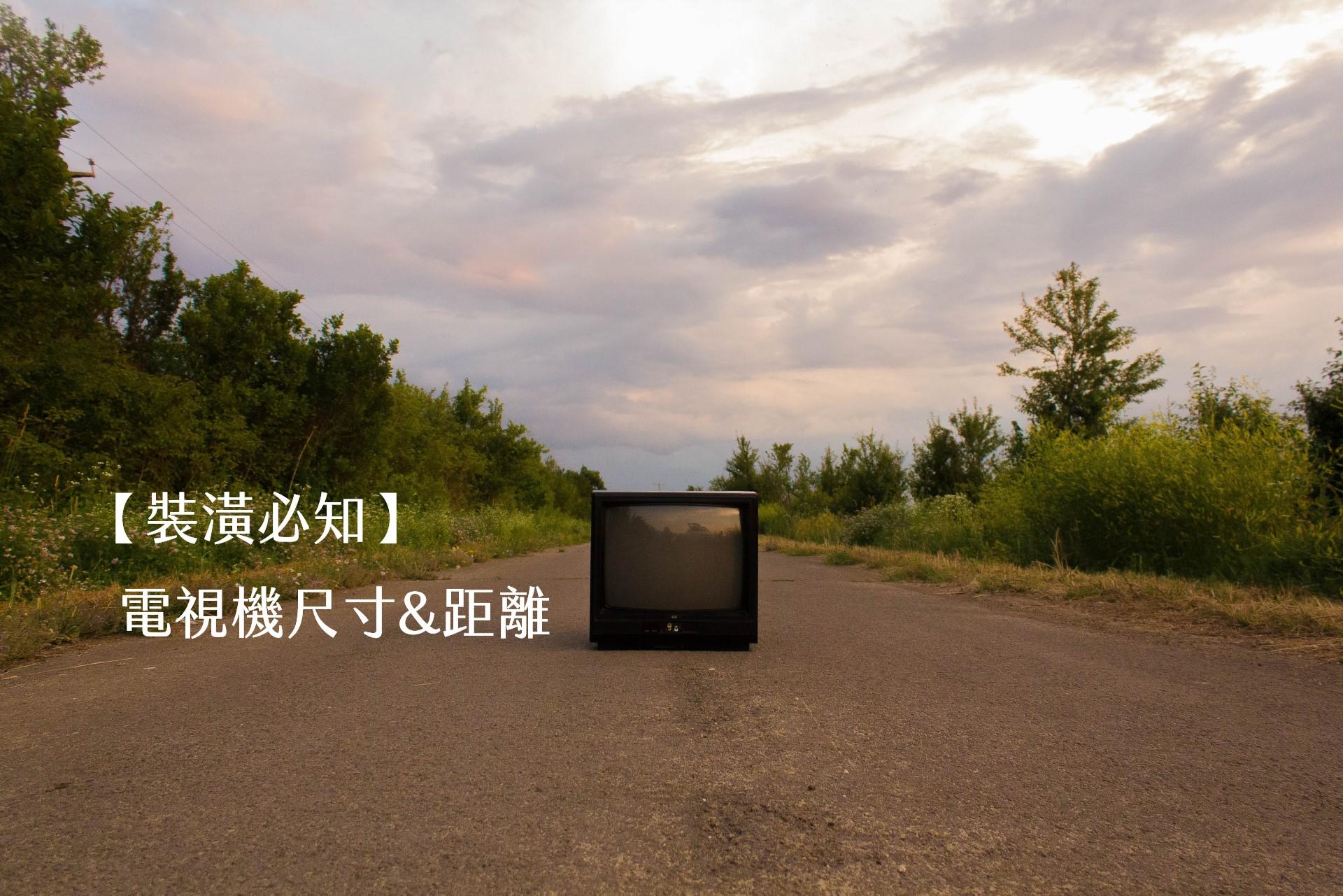 【裝潢必知】電視機尺寸距離 4