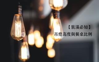 【裝潢必知】吊燈高度與餐桌比例 6