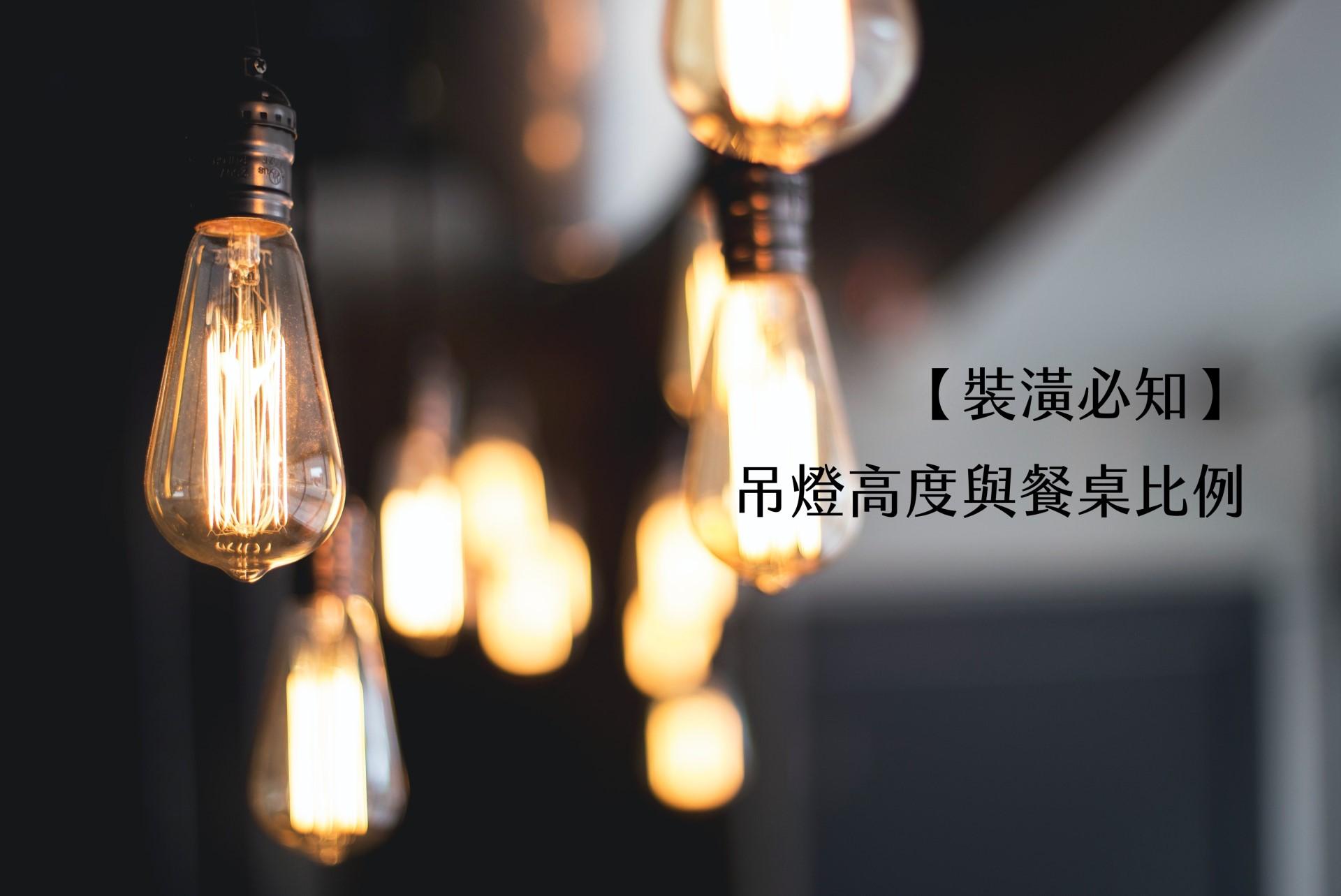【裝潢必知】吊燈高度與餐桌比例 3