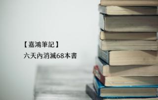 【嘉鴻筆記】快速讀書法-六天內消滅68本書 5
