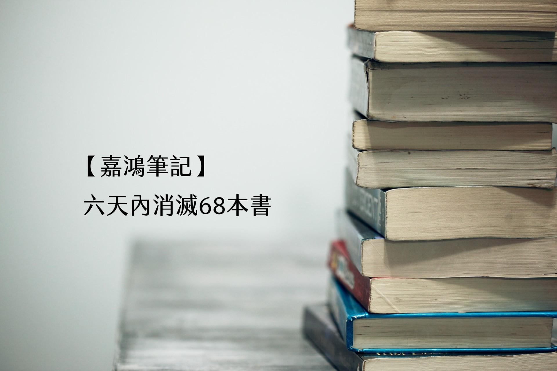 【嘉鴻筆記】快速讀書法-六天內消滅68本書 2