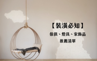 【裝潢必知】傢俱、燈具、家飾品推薦清單 1