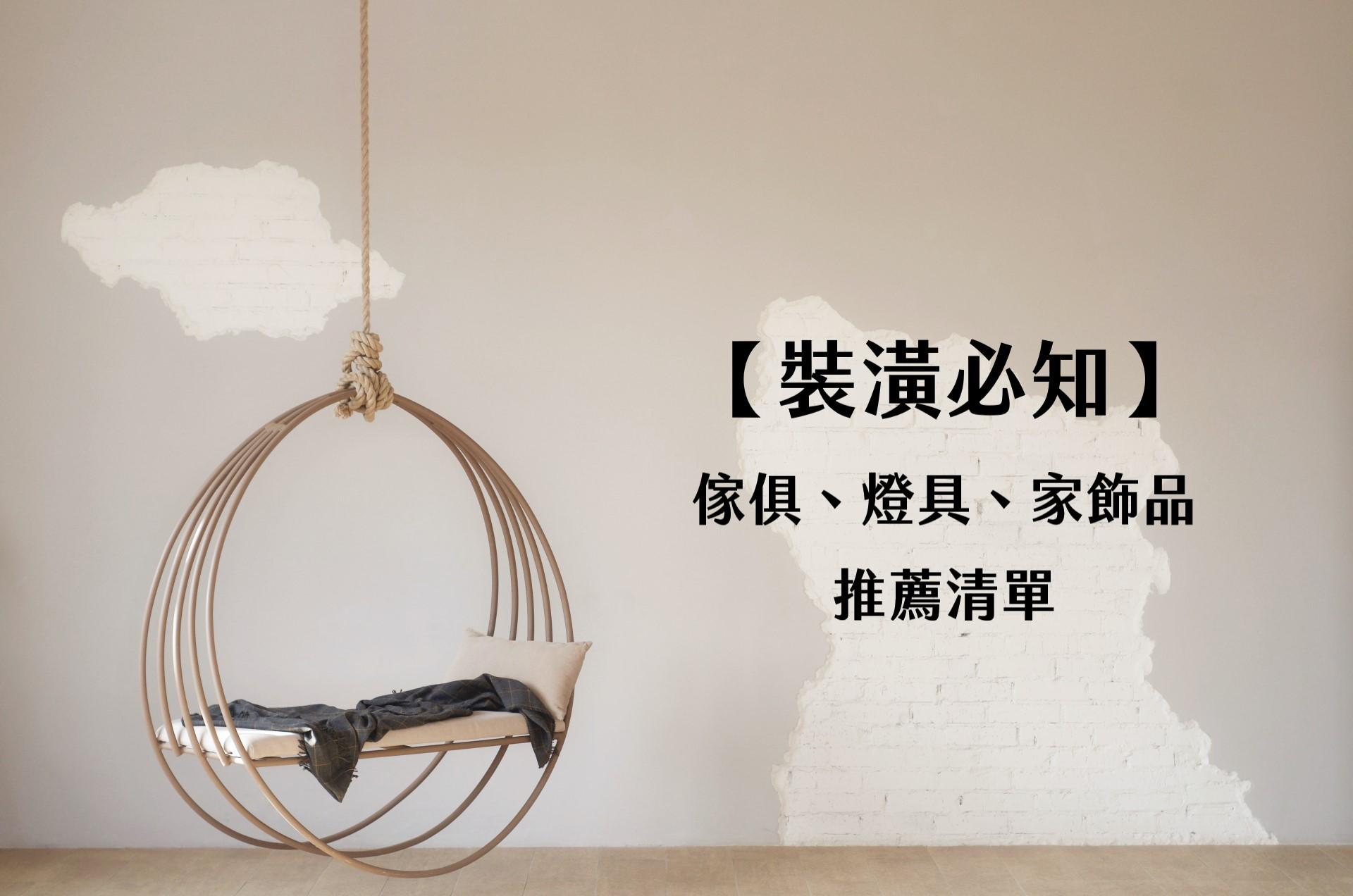 【裝潢必知】傢俱、燈具、家飾品推薦清單 3