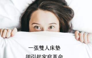 【輕佈置】雙人床墊引發的家庭革命 3
