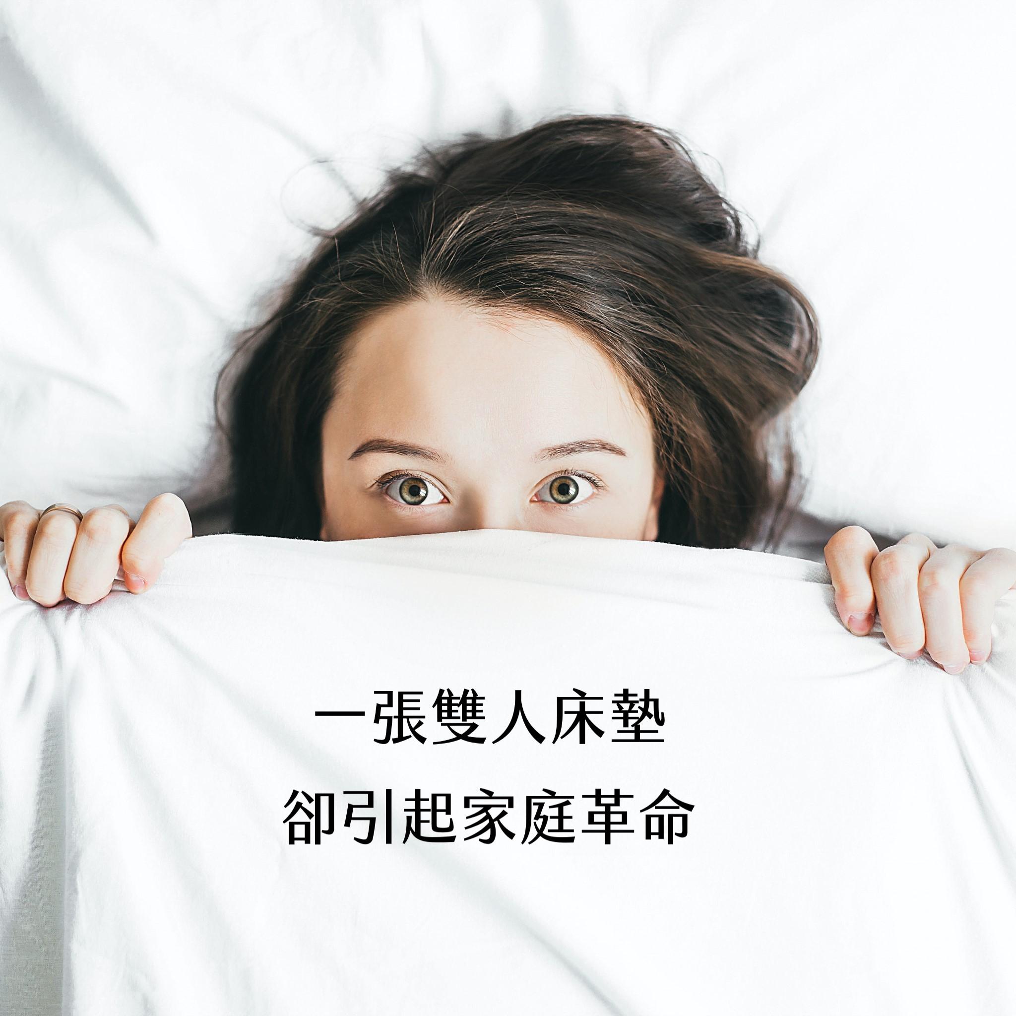 【輕佈置】雙人床墊引發的家庭革命 2