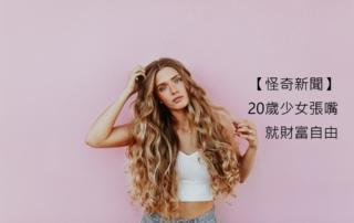 【怪奇新聞】20歲少女張嘴就財富自由 2