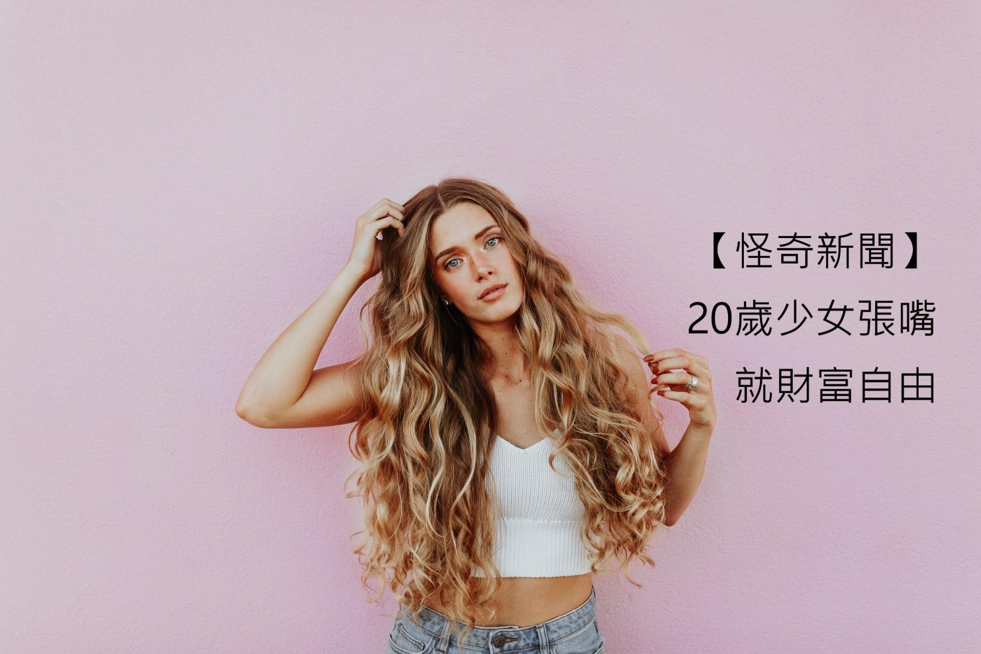 【怪奇新聞】20歲少女張嘴就財富自由 3