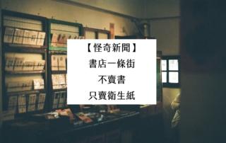 【怪奇新聞】書店一條街,不賣書改賣衛生紙 1