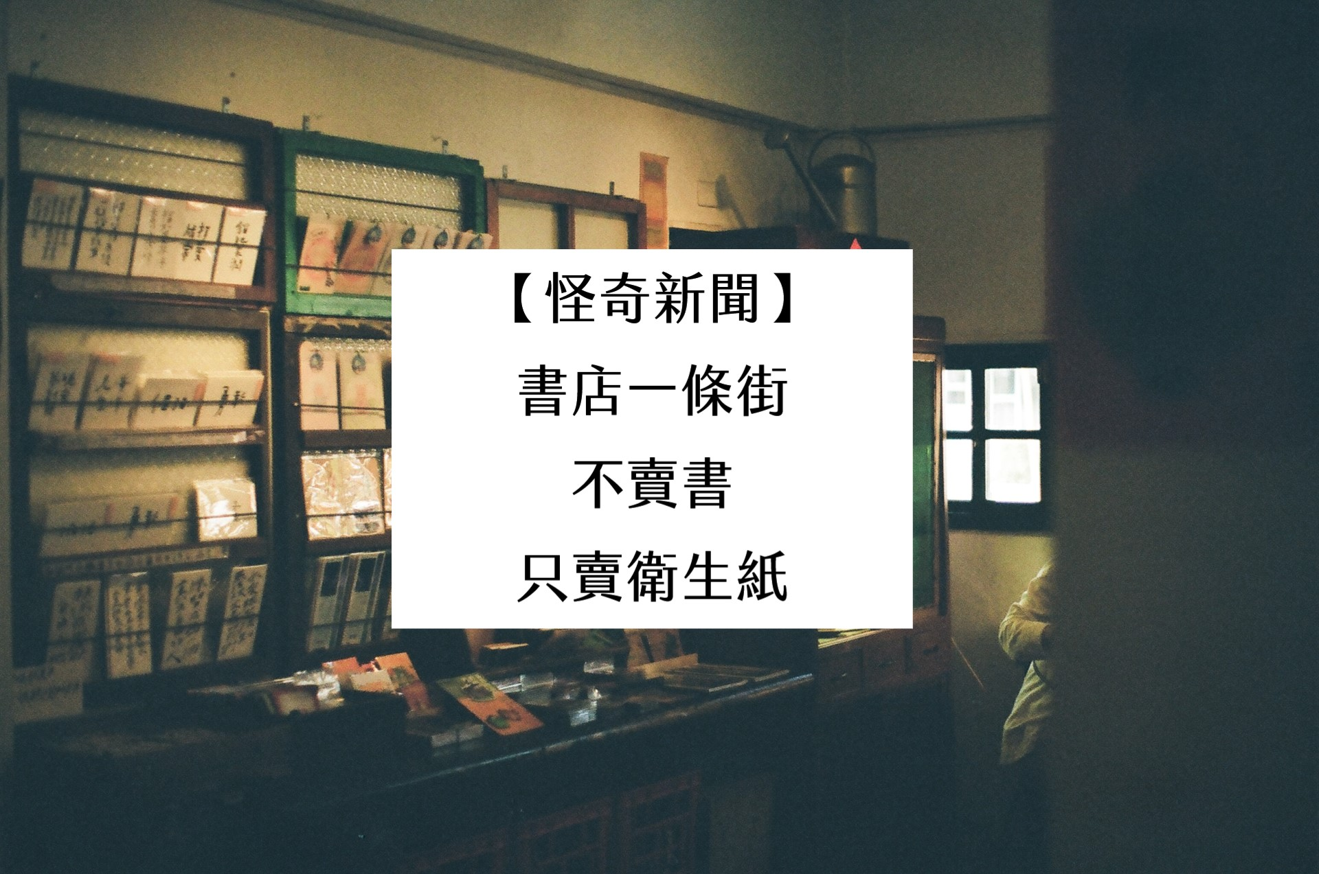 【怪奇新聞】書店一條街,不賣書改賣衛生紙 2